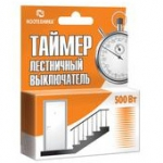 Таймер - лестничный выключатель Ноотехника БЗТ-500-ЛВ