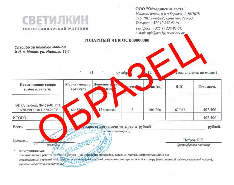 Образец Счет-фактуры Беларусь Скачать Бесплатно - фото 6